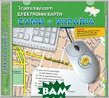 Сумы + Украина. Электронные карты   купить