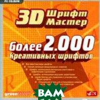 3D Шрифт-Мастер. Более 2000 креативных шрифтов   купить