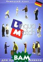 LinguaMatch. Немецкий язык для путешественников    купить