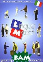 Lingua Match. Итальянский язык для путешественников    купить