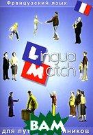 LinguaMatch. Французский язык для путешественников    купить