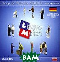 Lingua Match. Audio для туристов. Немецкий разговорный язык    купить