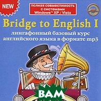 Bridge To English I: ����������� ������� ���� ����������� ����� � ������� mp3   ������