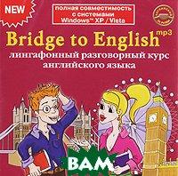Bridge To English: Лингафонный разговорный курс английского языка   купить
