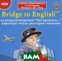 Bridge To English: Аудиоразговорники `без проблем...`. Аэропорт. Отель. Ресторан. Магазин 