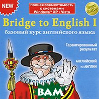 Bridge To English I: Базовый курс английского языка   купить