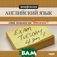 Английский язык. Сдай экзамен на `Отлично`!   купить