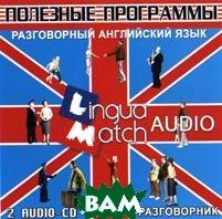 Lingua Match. Разговорный английский язык AUDIO   купить