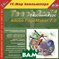 Teach Pro - Adobe PageMaker 7.0 