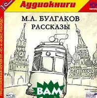 Рассказы   Булгаков, М. А.  купить