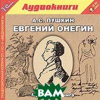 Евгений Онегин   Пушкин, А. С.  купить