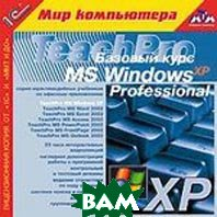 TeachPro MS Windows XP Professional 