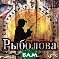 Современная энциклопедия рыболова   купить