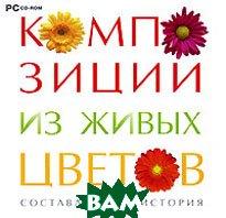 Композиции из живых цветов: Составление и история   купить