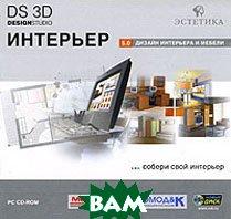 DS 3D Интерьер 5.0   купить