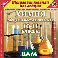 Образовательная коллекция. Общая и неорганическая Химия. 10-11 классы   купить