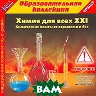 Химия для всех XXI. Химические опыты со взрывами и без   купить