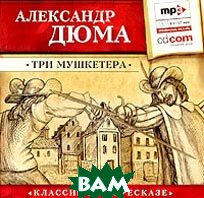 Три мушкетера   Дюма, Александр купить