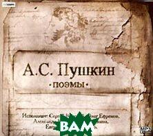 Поэмы   Пушкин, А. С.  купить