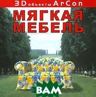 ������ ������. 3D ������� ArCon   ������