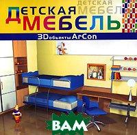 Детская мебель. 3D объекты ArCon   купить