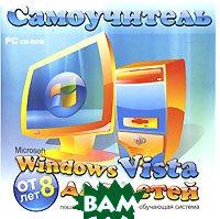 Самоучитель Windows Vista для детей   купить