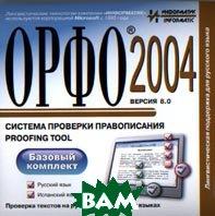 ОРФО 2004. Базовый комплект. Версия 8.0. Проверка текстов на русском и испанском языках   купить