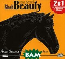 Black Beauty / ������ ���������   Sewell, Anna / ������, ����  ������