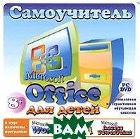 Microsoft Office для детей    купить