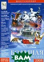 Большая энциклопедия Кирилла и Мефодия 2008   купить