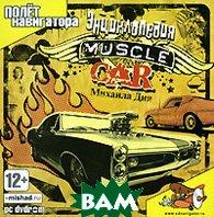 Энциклопедия Muscle Car   купить