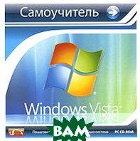 Самоучитель Windows Vista   купить