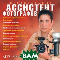 Персональный ассистент фотографов   купить