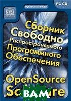 ������� �������� ����������������� ��: Open Source Software   ������