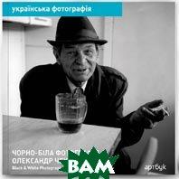 Чорно-біла фотографія  Олександр Чекменьов купить