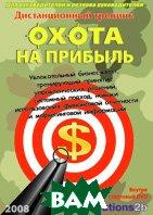 Видеотренинг Бориса Жалило «Охота на прибыль» (диск без регистрационного номера)   купить