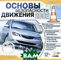 Основы безопасности движения 2008   купить