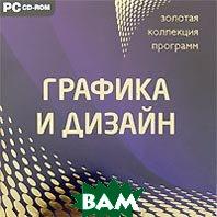 Золотая коллекция программ. Графика и дизайн   купить