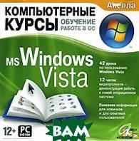 Компьютерные курсы: Обучение работе в OC MS Windows Vista   купить