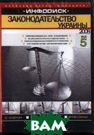 Законодательство Украины. Май 2008   купить
