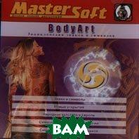 BodyArt - Энциклопедия знаков и символов   купить