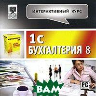 1С: Бухгалтерия 8. Интерактивный курс   купить