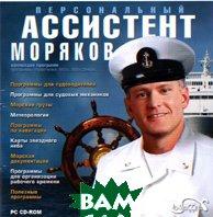 Персональный ассистент моряков   купить