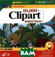 10000 Clipart. ��������   ������