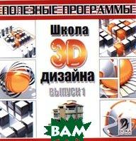Школа 3D дизайна. Выпуск 1   купить