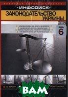 Законодательство Украины. Июнь 2008   купить