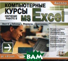 �������� ������ � MS Excel. ������������ ����� 