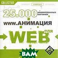 25 000 анимаций для WEB   купить
