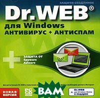 Dr.Web для Windows. Антивирус + Антиспам. Лицензия на 3 месяца   купить