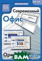 Современный Офис - Open Office   купить